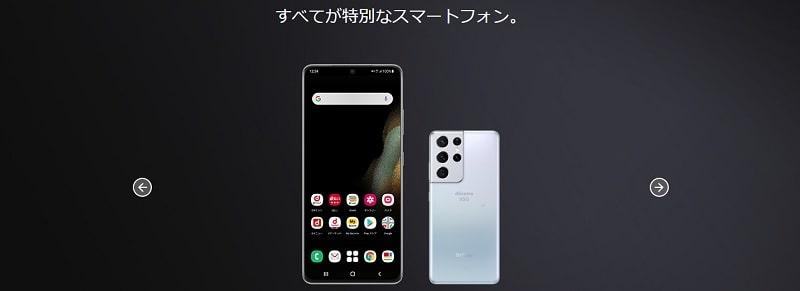 Galaxy S21 Ultra の発売日と本体価格