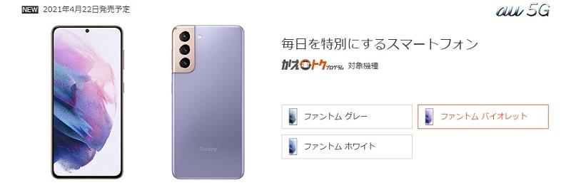 au版 Galaxy S21 5G SCG09 の発売日と本体価格