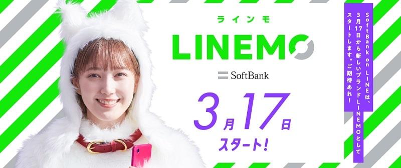 ahamo(アハモ)vs LINEMO(ラインモ)
