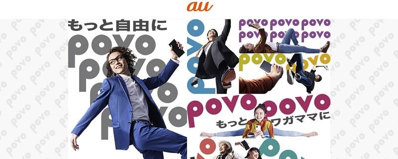 ahamo(アハモ) vs povo(ポヴォ)