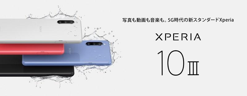 Xperia 10 IIIのカラーバリエーション